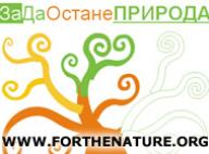 """Коалиция """"За да остане природа в България"""" отговаря"""