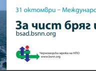 За чист бряг и живо море! ; 31 октомври – Международен ден на Черно море;