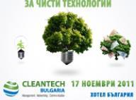 конференция, зелени проекти, финансиране, чисти технологии, устойчиво развитие