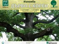 """Плакат изложба """"Дърво с корен"""""""